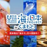 KAB熊本朝日放送で海と日本プロジェクトinくまもとのCMが放送されています!😎