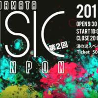 musicchanpon