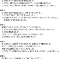 【熊本】オコゼの片思い
