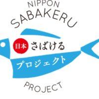 sabake