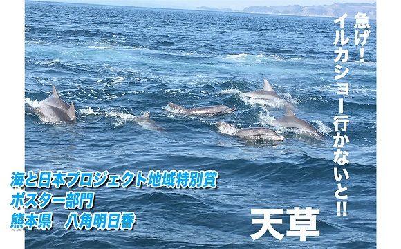 熊本県-A23-s03-50