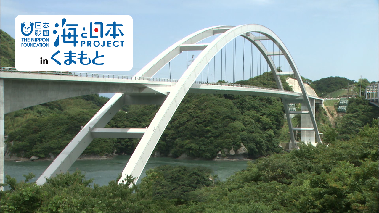 """熊本県-A03-祝開通!""""天城橋"""""""