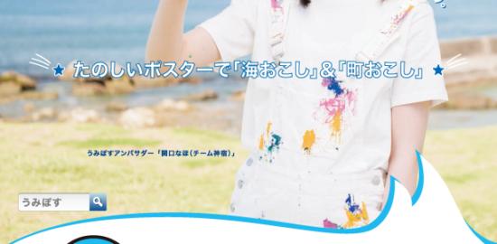 うみぽす2019chirashi_out-1