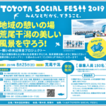 2019-07-30トヨタソーシャルフェス広告部分