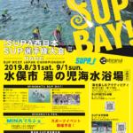 2019水俣SUP BAY
